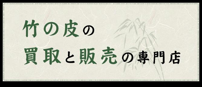 竹の皮の買取と販売の専門店